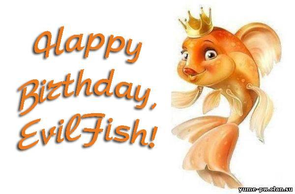 поздравления рыбам в день рождения