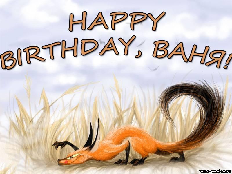 Поздравление с днем рождения ваню картинки 92
